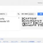 Aurebesh došao u Google Prevoditelj