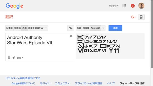 Aurebesh Došao U Google Prevoditelj Android Mobiteli